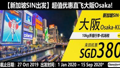 Photo of 【#时间表】新加坡SIN — 大阪Osaka 来回SGD380 (RM1,169)直飞航班 [Exp: 27 Oct 2019]