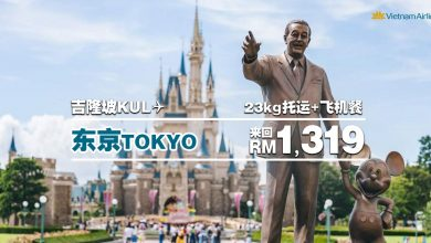 Photo of 【#时间表】吉隆坡KUL — 东京Tokyo 来回RM1,319 包括23kg托运+飞机餐![Exp: 10 Oct 2019]