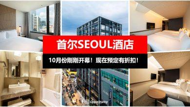 Photo of 【首尔Seoul住宿】Sotetsu Fresa Inn Seoul Myeong-dong明洞酒店~ 10月份刚刚开幕!