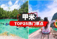 Photo of 【甲米Top25热门景点】一次过告诉你Krabi「吃喝玩乐」景点 #新手笔记