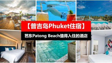 Photo of 【Phuket普吉岛住宿】TOP 6芭东海滩值得入住的酒店