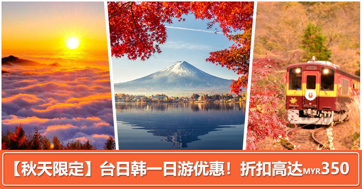 【秋天限定】台日韩一日游优惠![赏枫季节] #高达RM350折扣券
