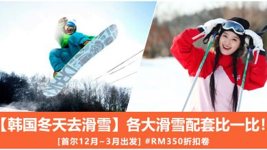 Photo of 【韩国冬天去滑雪】各大滑雪配套比一比![首尔12月~3月出发] #RM350折扣卷
