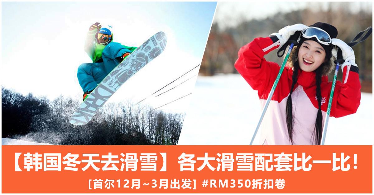 【韩国冬天去滑雪】各大滑雪配套比一比![首尔12月~3月出发] #RM350折扣卷