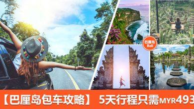 Photo of 【巴厘岛包车攻略】 Bali 5天行程只需 RM 493 #包车攻略