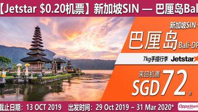 Photo of 【#时间表】新加坡SIN — 巴厘岛Bali 来回机票$SGD72 [Exp: 13 Oct 2019]