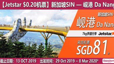 Photo of 【#时间表】新加坡SIN — 岘港Da Nang 来回机票$SGD81 [Exp: 13 Oct 2019]