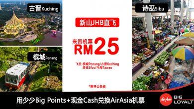 Photo of 【FINAL CALL】新山Johor Bharu出发 — 槟城PEN/诗巫SBW/古晋KCH/斗湖TWU 一律来回RM25![Exp: 20 Oct 2019]