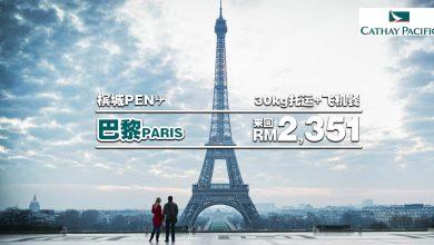 Photo of 【#时间表】槟城Penang — 巴黎Paris 来回RM2,351 包括30kg托运+飞机餐![Exp: 31 Oct 2019]