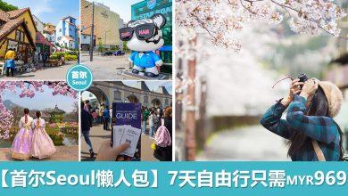 Photo of 【首尔Seoul懒人包】 7天行程(自由行)只需 RM969