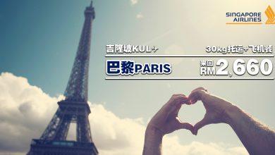 Photo of 【#时间表】吉隆坡KUL — 巴黎Paris 来回RM2,660 包括30kg托运+飞机餐!#SingaporeAirlines [Exp: 31 Oct 2019]