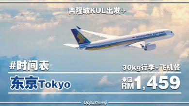 Photo of 【#时间表】吉隆坡KUL — 东京Tokyo 来回RM1,459 包括30kg托运+飞机餐![Exp: 15 Oct 2019]