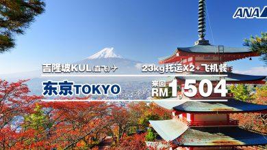 Photo of 【#时间表】吉隆坡KUL — 东京Tokyo 来回ʀᴍ1,504 包括2X23kg托运+飞机餐 [Exp: 29 Oct 2019]
