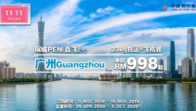 Photo of 【南航11.11促销】槟城PEN直飞 — 广州Guangzhou 来回RM998!包括23kg托运+飞机餐![Exp: 15 Nov 2019]