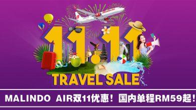 Photo of Malindo Air双11优惠!国内单程RM59起!东盟单程RM89起!国际单程RM209起![Exp: 17 Nov 2019]
