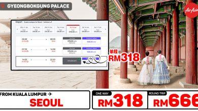 Photo of 【#AirAsia时间表】吉隆坡KUL — 首尔Seoul 单程RM318 来回RM666![Exp: 1 Dec 2019]