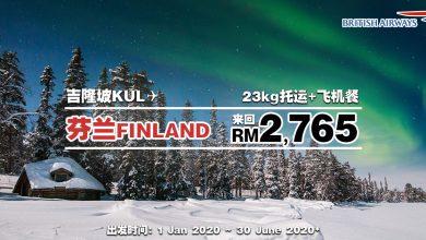Photo of 【#时间表】吉隆坡KUL — 芬兰Finland (Helsinki) 来回RM2,765 包括23kg托运+飞机餐 [Exp: 18 Nov 2019]