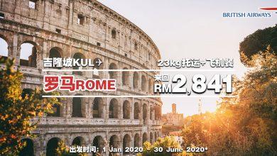 Photo of 【#时间表】吉隆坡KUL — 罗马ROME 来回RM2,841 包括23kg托运+飞机餐 [Exp: 18 Nov 2019]