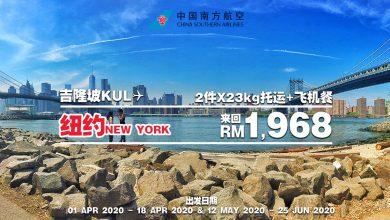 Photo of 【南航11.11闪促】吉隆坡KUL — 纽约New York 来回RM1,968 包括2件23kg托运+飞机餐![Exp: 15 Nov 2019]