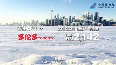Photo of 【南航11.11闪促】吉隆坡KUL — 多伦多Toronto 来回RM2,142 包括2件23kg托运+飞机餐![Exp: 15 Nov 2019]