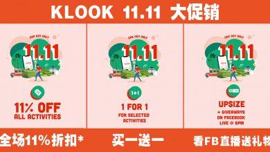 Photo of 【11.11大促销】KLOOK全场11%OFF+买一送一!