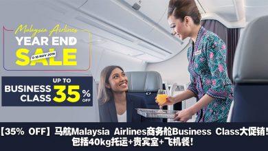Photo of 【35% OFF】马航Malaysia Airlines商务舱Business Class大促销!包括40kg托运+贵宾室+飞机餐![Exp: 18 Nov 2019]