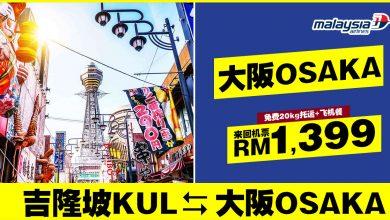 Photo of 【#时间表】吉隆坡KUL — 大阪Osaka 来回RM1,399 包括20kg托运+飞机餐![Exp: 30 Nov 2019]