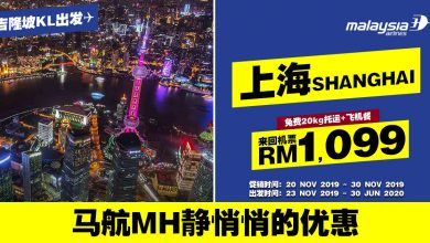 Photo of 【#时间表】吉隆坡KUL — 上海Shanghai 来回RM1,099 包括20kg托运+飞机餐!#MalaysiaAirlines [Exp: 30 Nov 2019]