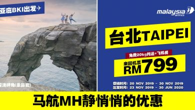 Photo of 【#时间表】亚庇KK — 台北Taipei(直飞)来回RM799 包括20kg托运+飞机餐!#MAS #马航 [Exp: 30 Nov 2019]