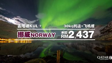 Photo of 【#时间表】吉隆坡KUL — 挪威Norway (Oslo) 来回RM2,437 包括30kg托运+飞机餐![Exp: 30 Nov 2019]