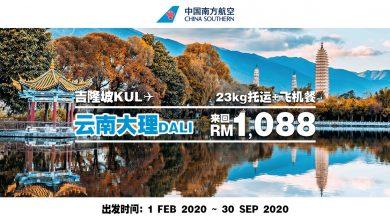 Photo of 【#时间表】吉隆坡KUL — 云南大理Dali 来回RM1,088 包括23kg托运+飞机餐![Exp: 30 Nov 2019]