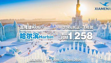 Photo of 【#时间表】吉隆坡KUL — 哈尔滨Harbin 来回RM1,258 包括23kg托运+飞机餐 [Exp: 30 Nov 2019]