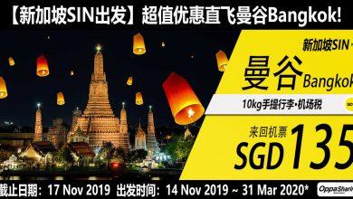 Photo of 【#时间表】新加坡SIN — 曼谷Bangkok 来回SGD135 [Exp: 17 Nov 2019]