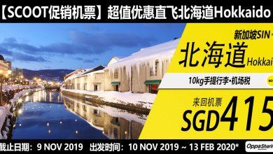 Photo of 【#时间表】新加坡SIN — 北海道Hokkaido 来回SGD415 [Exp: 9 Nov 2019]