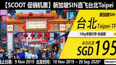Photo of 【#时间表】新加坡SIN — 台北Taipei 来回SGD195 [Exp: 9 Nov 2019]