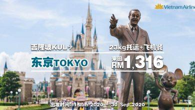 Photo of 【#时间表】吉隆坡KUL — 东京Tokyo 来回RM1,316 包括23kg托运+飞机餐![Exp: 30 Nov 2019]