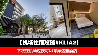 Photo of 【KLIA 2机场住宿攻略】下次在机场过夜可以考虑这些酒店!
