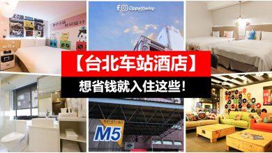 Photo of 【台北Taipei住宿】TOP 6 台北车站值得入住的Budget酒店!