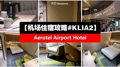Photo of 【机场住宿攻略#KLIA2】Aerotel Airport Hotel