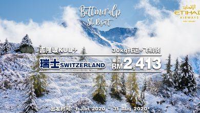 Photo of 【#时间表】吉隆坡KUL — 瑞士Switzerland (Zurich) 来回RM2,413 包括30kg托运+飞机餐 [Exp: 30 Nov 2019]