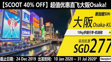 Photo of 【40% OFF】新加坡SIN — 大阪Osaka (直飞) 来回$277