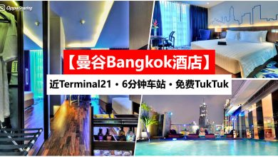 Photo of 【曼谷Bangkok酒店】 6分钟车站 · 免费TukTuk · 近Terminal21