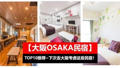 Photo of 【大阪Osaka民宿】下次去大阪可以考虑这些民宿!#靠近车站 #TOP10精选