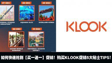 Photo of 如何快速抢到【买一送一】促销!购买KLOOK促销5大贴士TIPS!