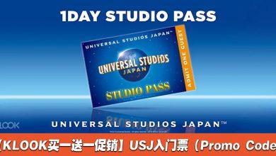 Photo of 【KLOOK买一送一】日本环球影城入USJ门票!