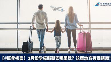 Photo of 【#旺季机票】3月份学校假期去哪里玩?这些地方有促销哦!