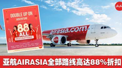Photo of 【高达88%折扣】亚航AirAsia全部路线大折扣![Exp: 12 Jan 2020]