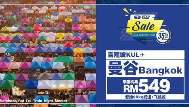 Photo of 【#时间表】吉隆坡KUL — 曼谷Bangkok 来回RM549 包括20kg托运+飞机餐![Exp: 20 Jan 2020]