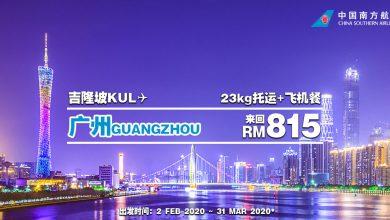 Photo of 【#时间表】吉隆坡KUL — 广州Guangzhou 来回RM815 包括23kg托运+飞机餐![Exp: 12 Jan 2020]