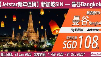 Photo of 【#时间表】新加坡SIN — 曼谷Bangkok 单程$65 来回$108 [Exp: 22 Jan 2020]